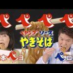 ヒロミ×松本伊代夫妻CM動画。ペヤング