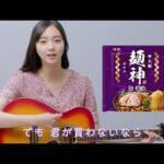 新川優愛CM動画。明星食品 麺神 ギター弾き語り