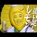 梅沢富美男×オラキオ×アキラ100%CM動画。こだわり酒場のレモンサワー