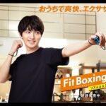横浜流星CM動画。ニンテンドースイッチ Fit Boxing 2