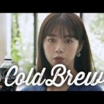 池田エライザCM動画。UCC 香るCOLD BREW