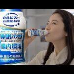 長澤まさみCM動画。カルピス 「届く強さの乳酸菌」W(ダブル)