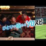 石橋貴明(とんねるず)×ティモンディCM動画。プロ野球スピリッツ
