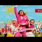 出川哲朗×吉岡里帆×片岡愛之助CM動画。Y!mobile