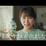 吉岡里帆CM動画。綾鷹カフェ