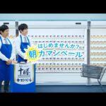 博多華丸大吉CM動画。明治 北海道十勝カマンベールチーズ