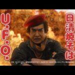藤岡弘、×川口葵CM動画。日清焼そばU.F.O.