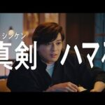 新田真剣佑CM動画。ドコモ dTV