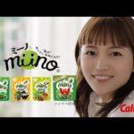 川口春奈CM動画。カルビー miino ミーノ