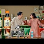 岩井勇気(ハライチ)×伊藤沙莉CM動画。サントリー ボスカフェベース