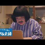 菜々緒×オカリナCM動画。サントリー オールフリー 夫婦
