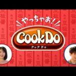 竹内涼真×浜辺美波CM動画。「Cook Do®」 熟成 豆板醤  コチュジャン
