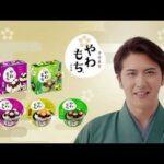 尾上松也CM動画。やわもちアイス