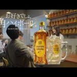 井川遥×加瀬亮×田中圭×カンニング竹山CM動画。サントリーウイスキー角瓶