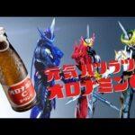 仮面ライダーセイバーCM動画。オロナミンC