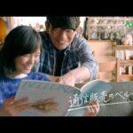 飯尾和樹×奥貫薫CM動画。ファッション・カタログ通販のベルーナ(Belluna)