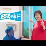 渡部絵美CM動画。Nissho インナーアミド