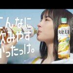 広瀬アリスCM動画。爽健美茶