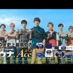 Kis-My-Ft2 CM動画。ウナコーワ エース