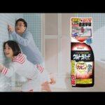 たける(東京ホテイソン)CM動画。リンレイ ウルトラハードクリーナー カビ用