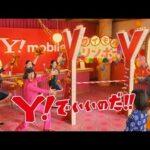 片岡愛之助×芦田愛菜×出川哲朗CM動画。Y!mobile ワイモバの基本料はシェー!ん円以下ザンス