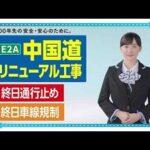 芦田愛菜CM動画。NEXCO西日本 中国道リニューアル工事 阪和道リニューアル工事