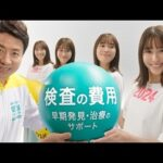 松岡修造×広瀬アリスCM動画。明治安田生命 みんなの健活プロジェクト