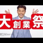 照英×伊原六花CM動画。チヨダ 大創業祭