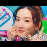永野芽郁CM動画。アイシティ
