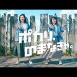 吉田羊×鈴木梨央 CM ポカリスエット アイススラリー