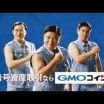 スギちゃんCM動画。GMOコイン