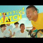 ティモンディCM動画。大塚食品 ビタミン炭酸MATCH マッチ